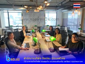 พนักงานบริษัท Baolau ประเทศไทย