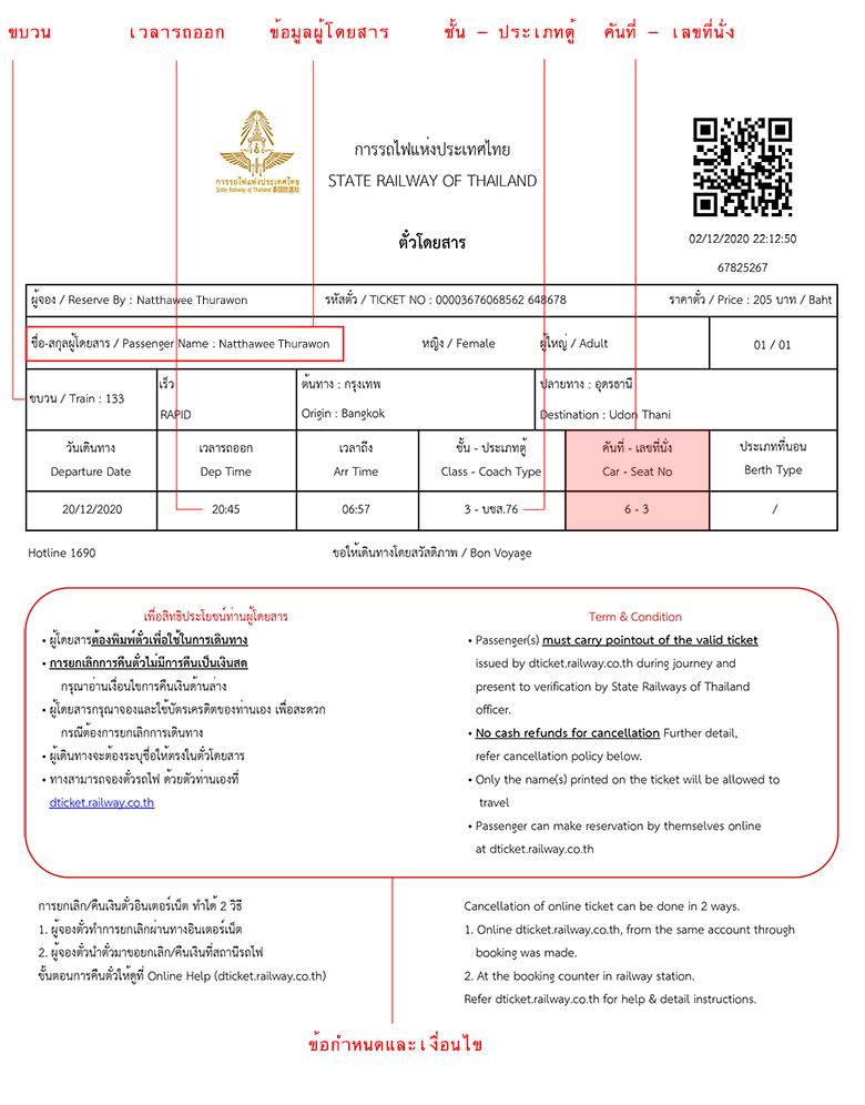 ตั๋วรถไฟแบบใหม่-จองตั๋วรถไฟ.com