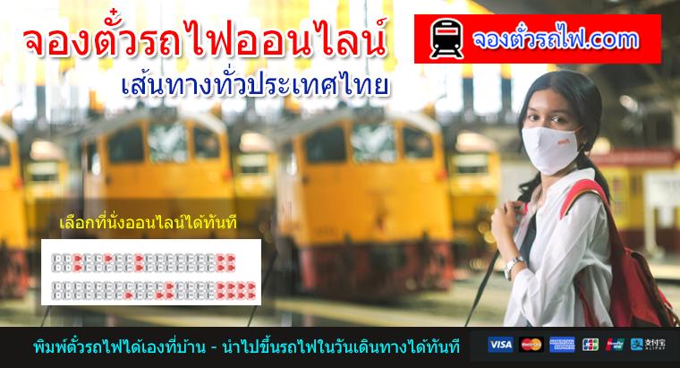 จองตั๋วรถไฟออนไลน์ล่วงหน้า