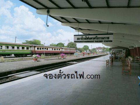 สถานีรถไฟนครศรีธรรมราช